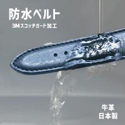 20mm 22mm スコッチガード 時計ベルト 防水・撥水加工