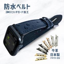 20mm 22mmスコッチガード アップルウォッチ対応ベルト