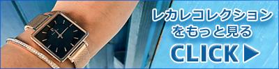 ピエールラニエ 腕時計メンズ  メンズ腕時計 レカレ スクエア 正方形 カテゴリー