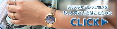 ピエールラニエ 腕時計 レディース レディース腕時計 スワロフスキークリスタル カテゴリー