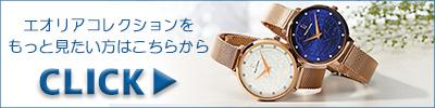 ピエールラニエ 腕時計 レディース レディース腕時計 エオリア カテゴリー