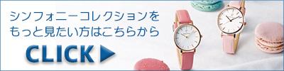 ピエールラニエ 腕時計 レディース レディース腕時計 シンフォニー カテゴリー